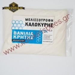 ΒΑΝΙΛΙΑ ΚΡΗΤΗΣ 2 ΚΙΛΩΝ(0.85€ το κιλο)